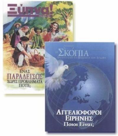 Greek Watchtower magazines